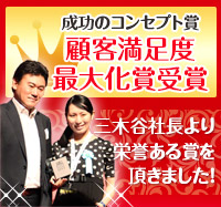 ありがとうEXPO賞受賞!