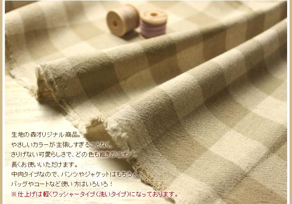 【生地・布】綿/麻 先染めブロックチェック