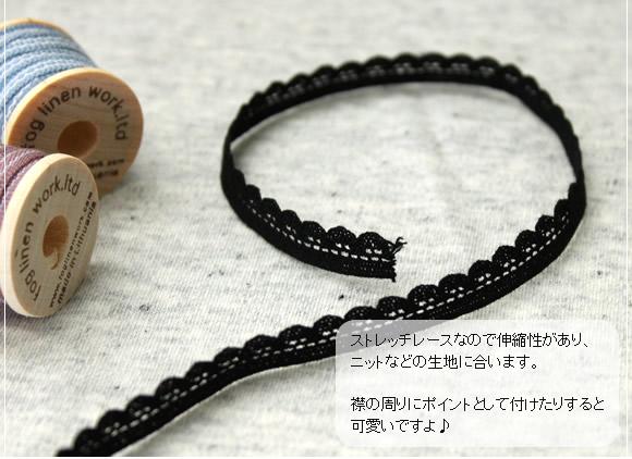【生地・布】巾8mmストレッチレース