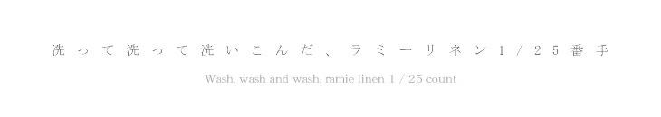生地 布地 洗って 洗って ラミーリネン