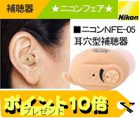 ニコンの補聴器NFE-05