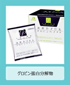 清祥カプセルグロビンペプチド