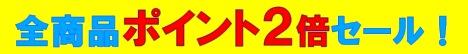 ポイント2倍5/20 10:00〜23 23:59
