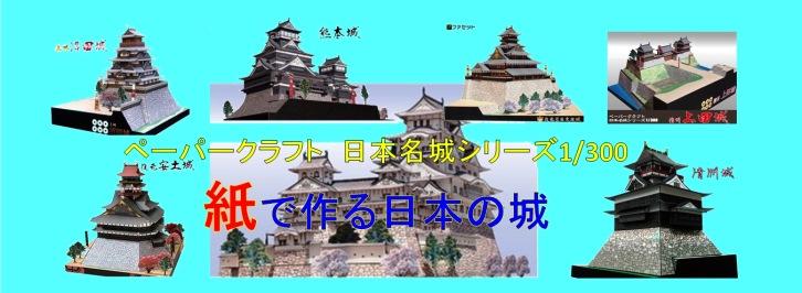 ペーパークラフト日本の城