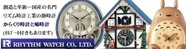 リズム時計の…からくり時計、はと時計