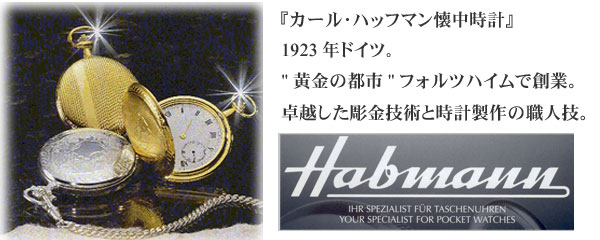 ハッフマンの懐中時計