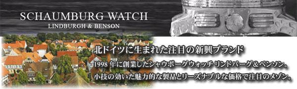 シャウボーグという時計
