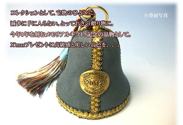リュージュ・コレクターズ・ベル2012