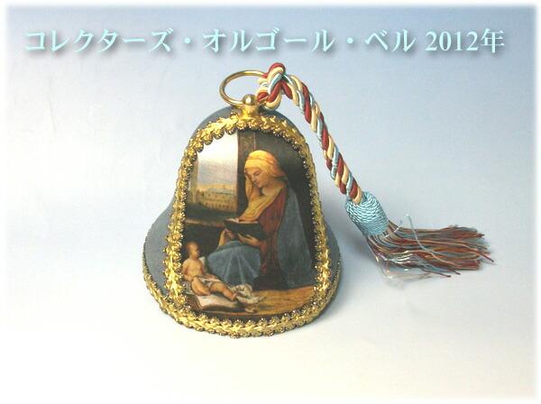 リュージュ・コレクターズベル・2012