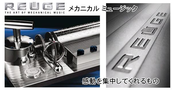 REUGE リュージュ・ミュージック社オルゴール