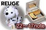 リュージュ・22〜17弁