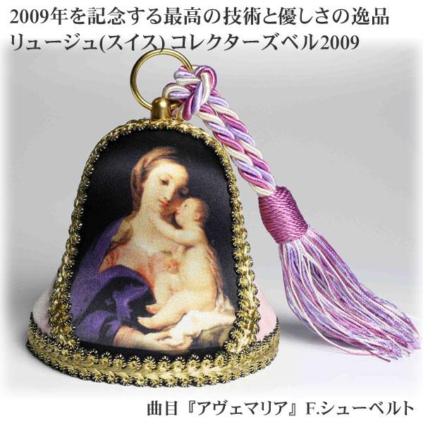 リュージュ コレクターズベル 2009