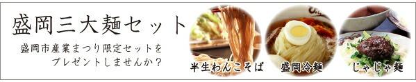 大人気!盛岡三大麺セット