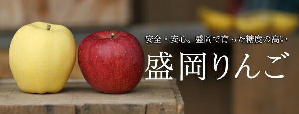 安全・安心。盛岡で育った糖度の高い盛岡りんご