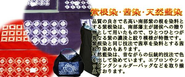 紫根染・茜染・天然藍染