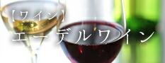 【ワイン】エーデルワイン