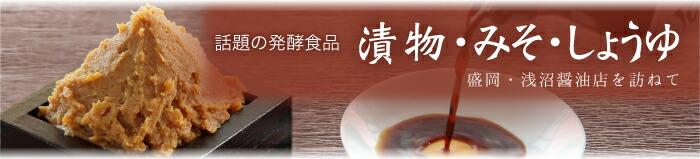 話題の発酵食品 漬物・みそ・しょうゆ 盛岡・浅沼醤油店を訪ねて