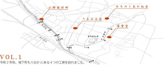 VOL.1 令和2年秋、城下町もりおか にある4つの工房を訪れました。