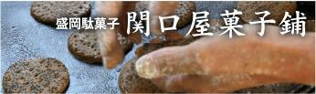 盛岡駄菓子関口屋本舗