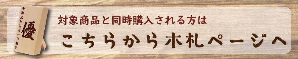 木札リンクバナー