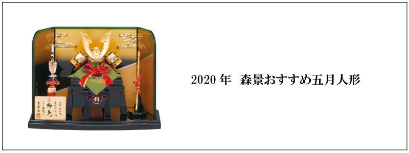 2020五月人形