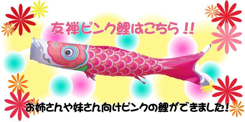友禅ピンク鯉