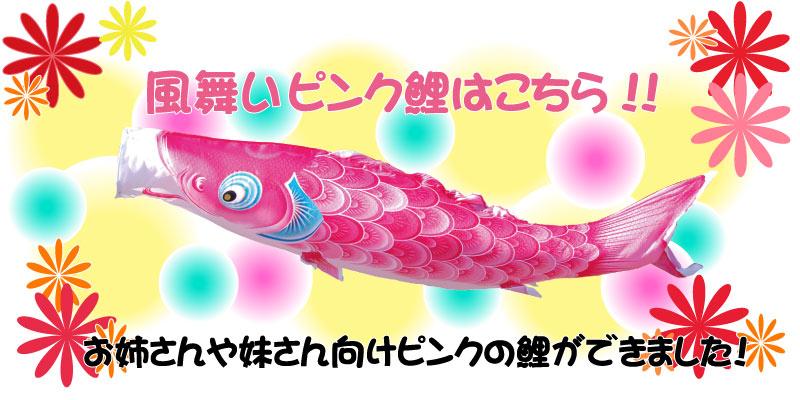 吉兆ピンク鯉