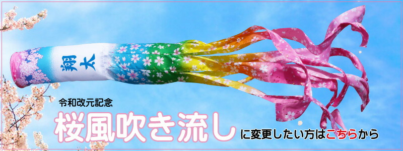 桜風リンクバナー