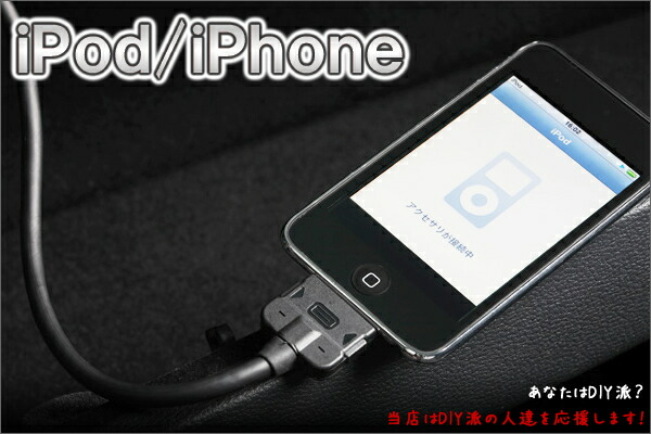 iPod/iPhone/iPad関連