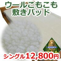 ウール敷きパッド