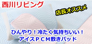 PCM敷きパッド