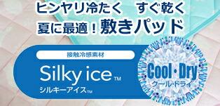 シルキーアイス