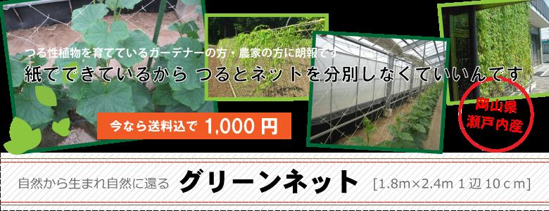 ガーデナー必見。岡山県瀬戸内産紙製つるものネット