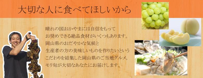 モリ旬おすすめの岡山の桃、ブドウ、牡蠣