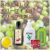 日本オリーブ オリーブ化粧品