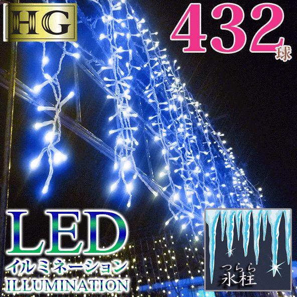 ハイグレードLED432球つらら透明線ブルー球コントローラー無し【イルミネーション】LEDクリスマスイルミネーション