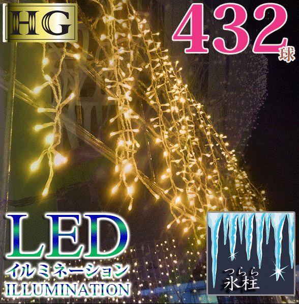 ハイグレードLED432球つらら透明線シャンパンゴールド球コントローラー無し【イルミネーション】LEDクリスマスイルミネーション