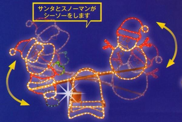 ムービングガーデンモチーフシーソー【イルミネーション】サンタ&スノーマン【送料無料!】