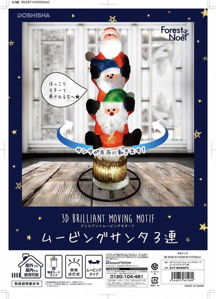 ムービングブリリアントMVサンタ3連【イルミネーション】3Dブリリアントムービングモチーフ【送料無料!】