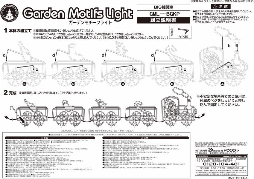 3DモチーフBIG機関車【イルミネーション】クリスマスイルミネーションモチーフ【送料無料】