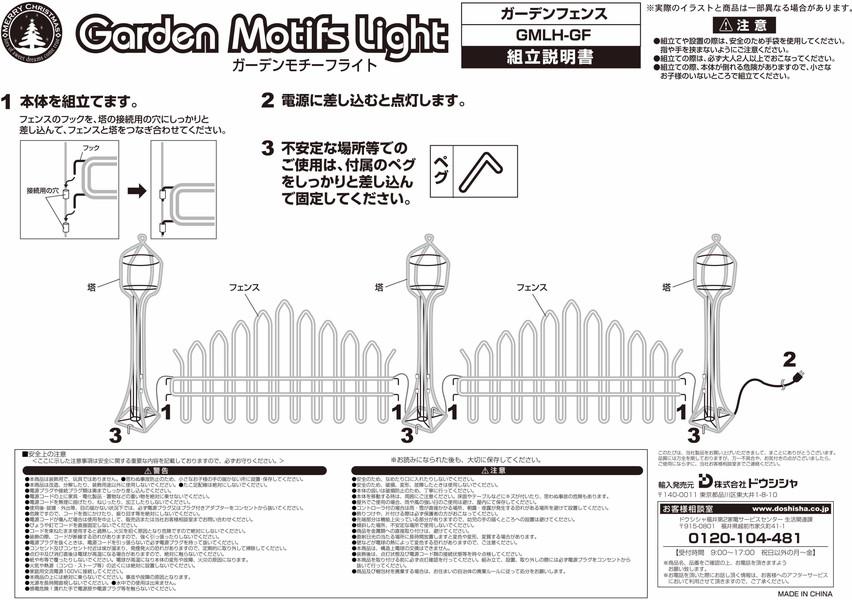 2Dモチーフガーデンフェンス【イルミネーション】クリスマスイルミネーションモチーフ【送料無料!!】