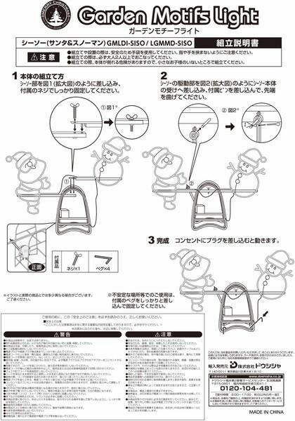 LEDムービングガーデンモチーフシーソー【イルミネーション】サンタ&スノーマン【送料無料!】