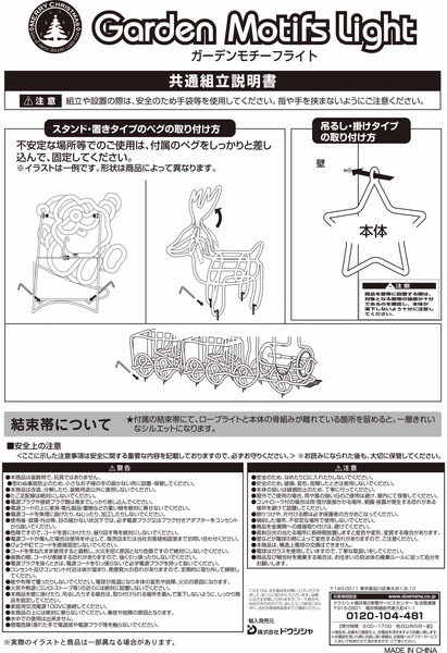トナカイ&ソリ【イルミネーション】2Dガーデンモチーフ【送料無料!!】