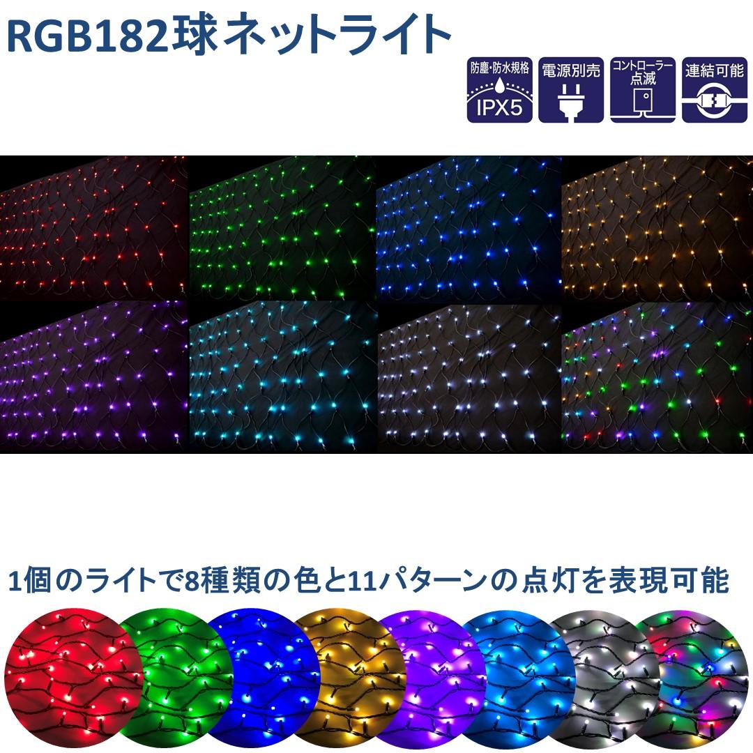 RGB182球ネットライト