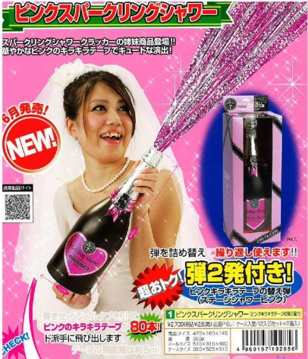 ピンクスパークリングシャワー