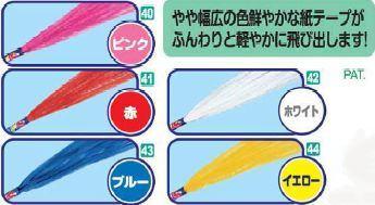 ステージシャワー紙テープバージョン5色よりお選びください