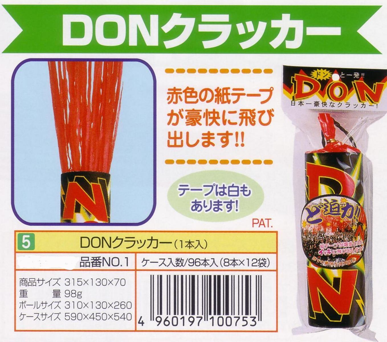 DONクラッカーテープの色赤・白