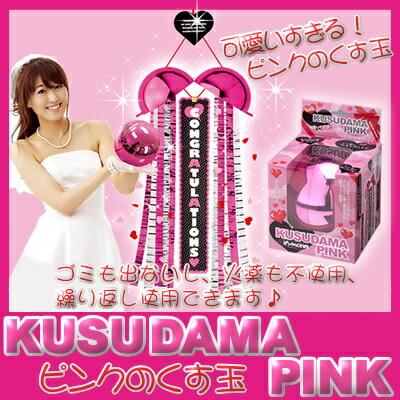 ピンクのくすだま【くす玉・くすだま・クス玉・イベント・パーティー】