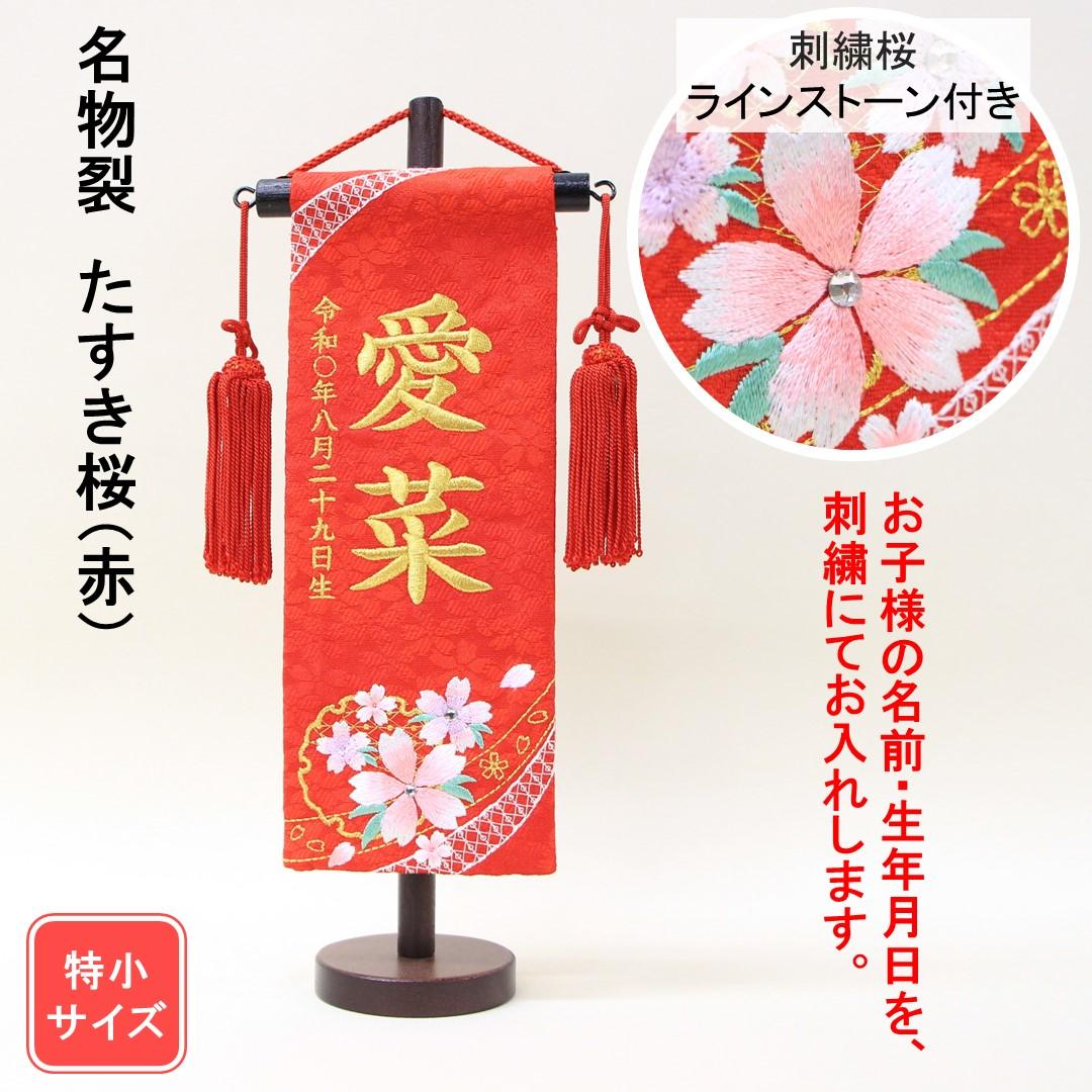 名前旗たすき桜