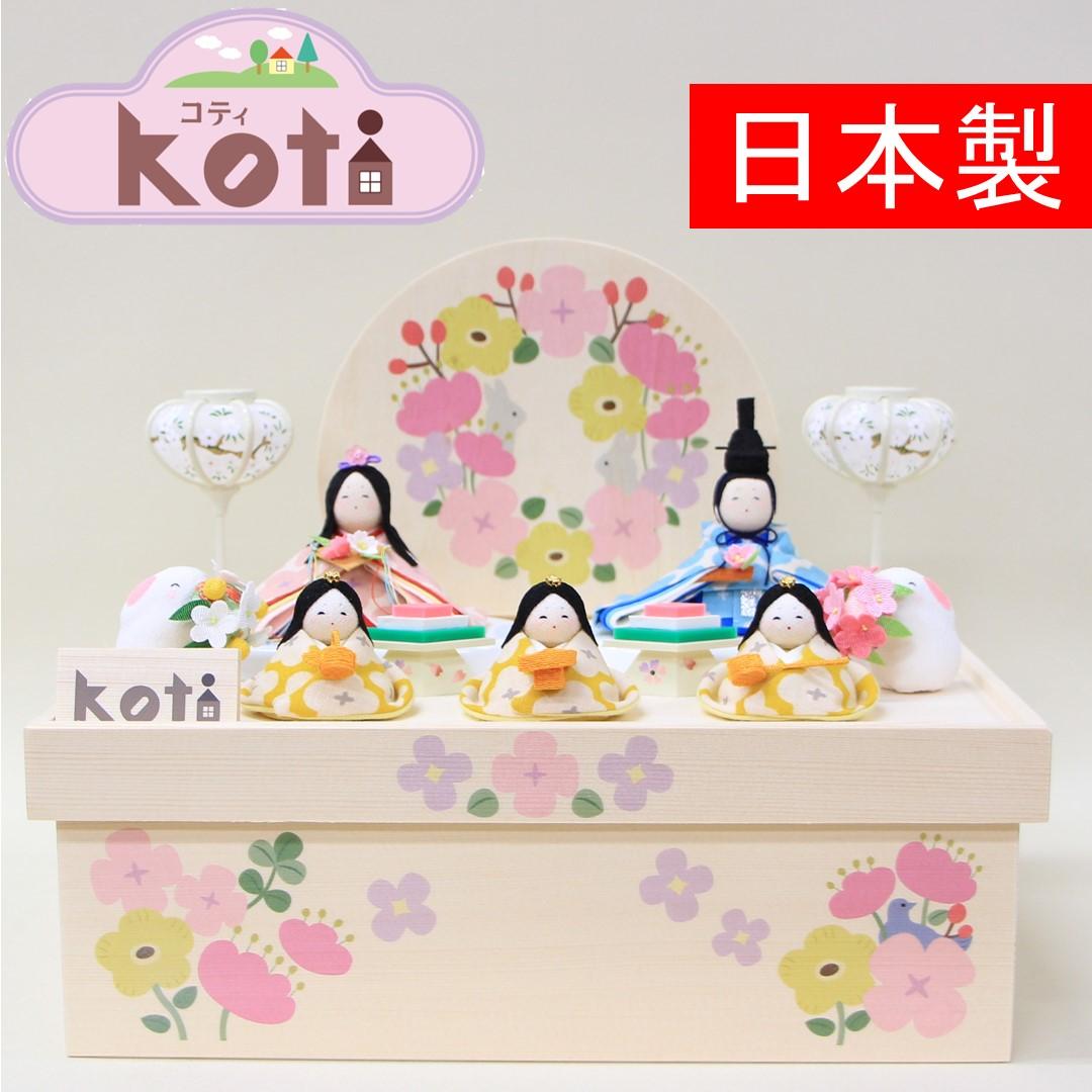 Koti 5人揃い雛収納飾り